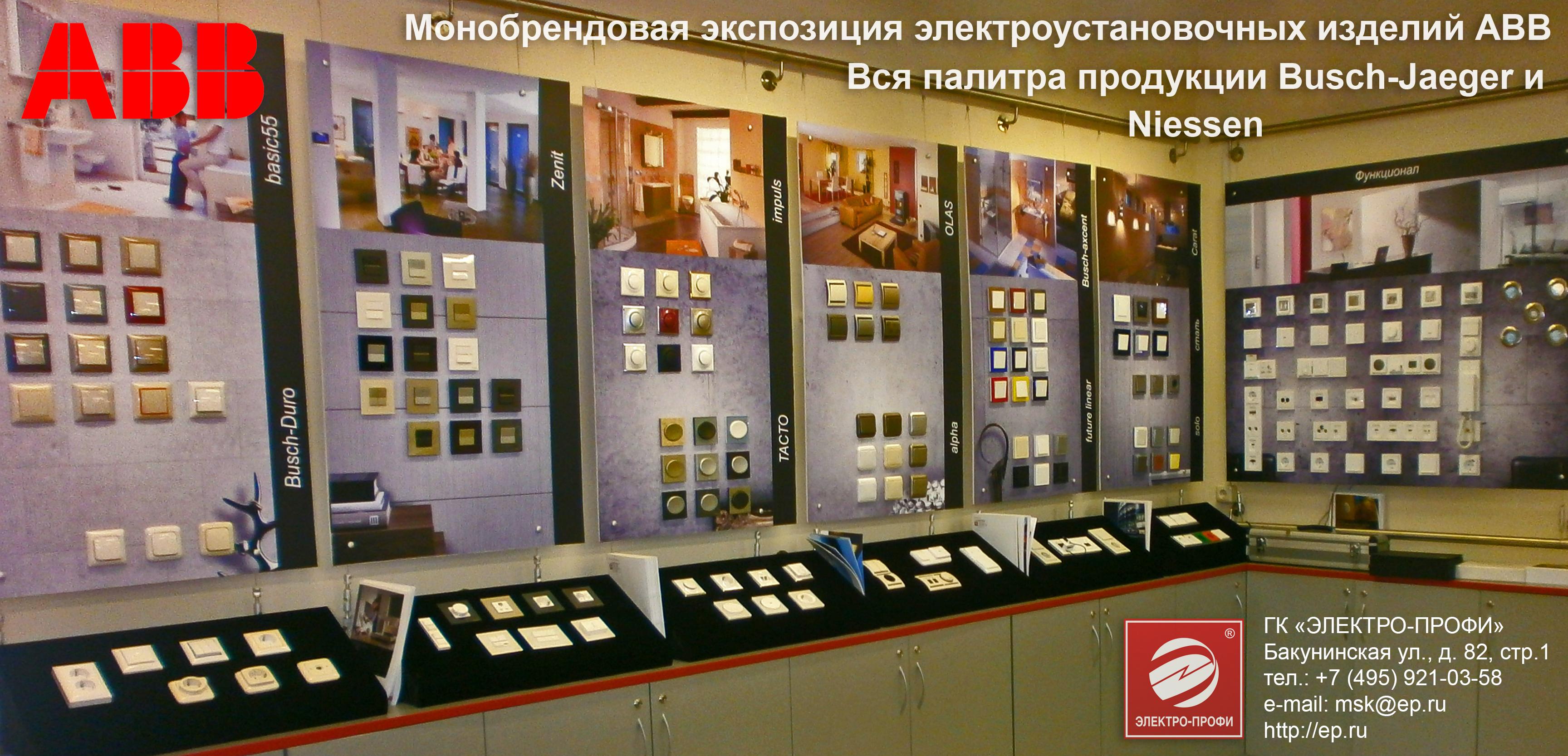 Экспозиция электроустановочных изделий АВВ в ГК