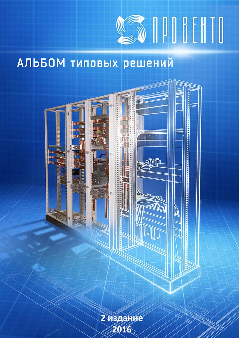 Обложка каталога типовых решений ПРОВЕНТО по сборке шкафов НКУ